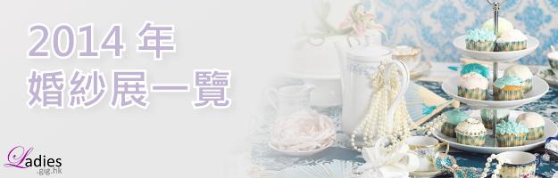 wedding-expo2014