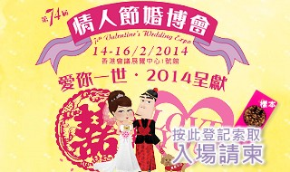 74_valentine-wedding-expo_article-thumbnail320x190