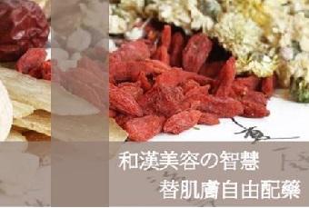 日本漢方 替肌膚自由配藥