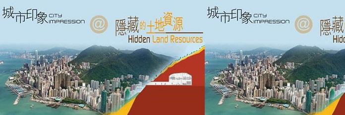 城市印象@隱藏的土地資源 專題展覽
