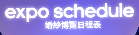 banner_expo_schedule1