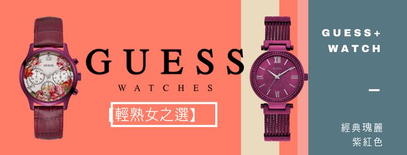 【輕熟女之選】瑰麗紫紅手錶加添熟女韻味—GUESS WATCH