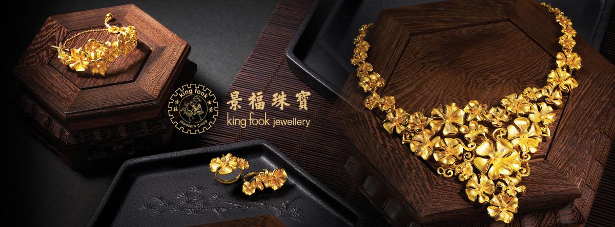 【景福珠寶呈獻】從「金」出發 堅守創業理念突破傳統設計