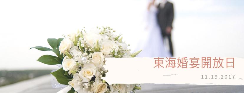 【婚宴開放日】初嚐結婚滋味 來一次Pre-Wedding!
