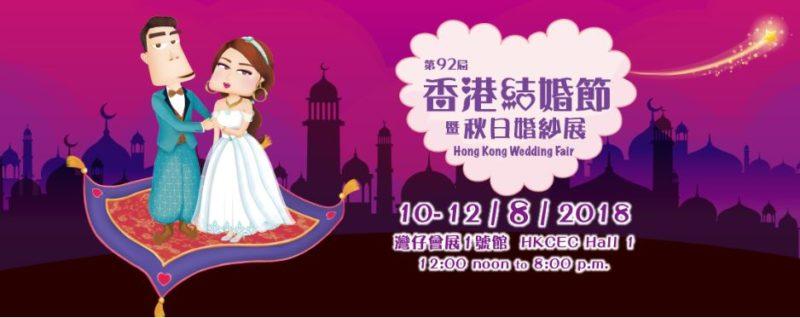 第92屆香港結婚節暨秋日婚紗展