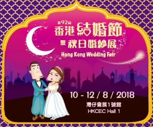 第92屆香港結婚節暨秋日 婚紗展 集合多個重點節目及獨家限時優惠