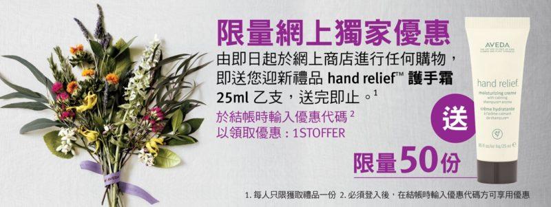 Aveda_Free-Hand-Relief_eShop_Banner_18-07-18-01